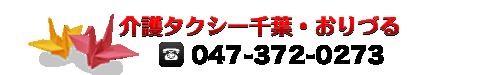 介護タクシー千葉おりづるロゴ